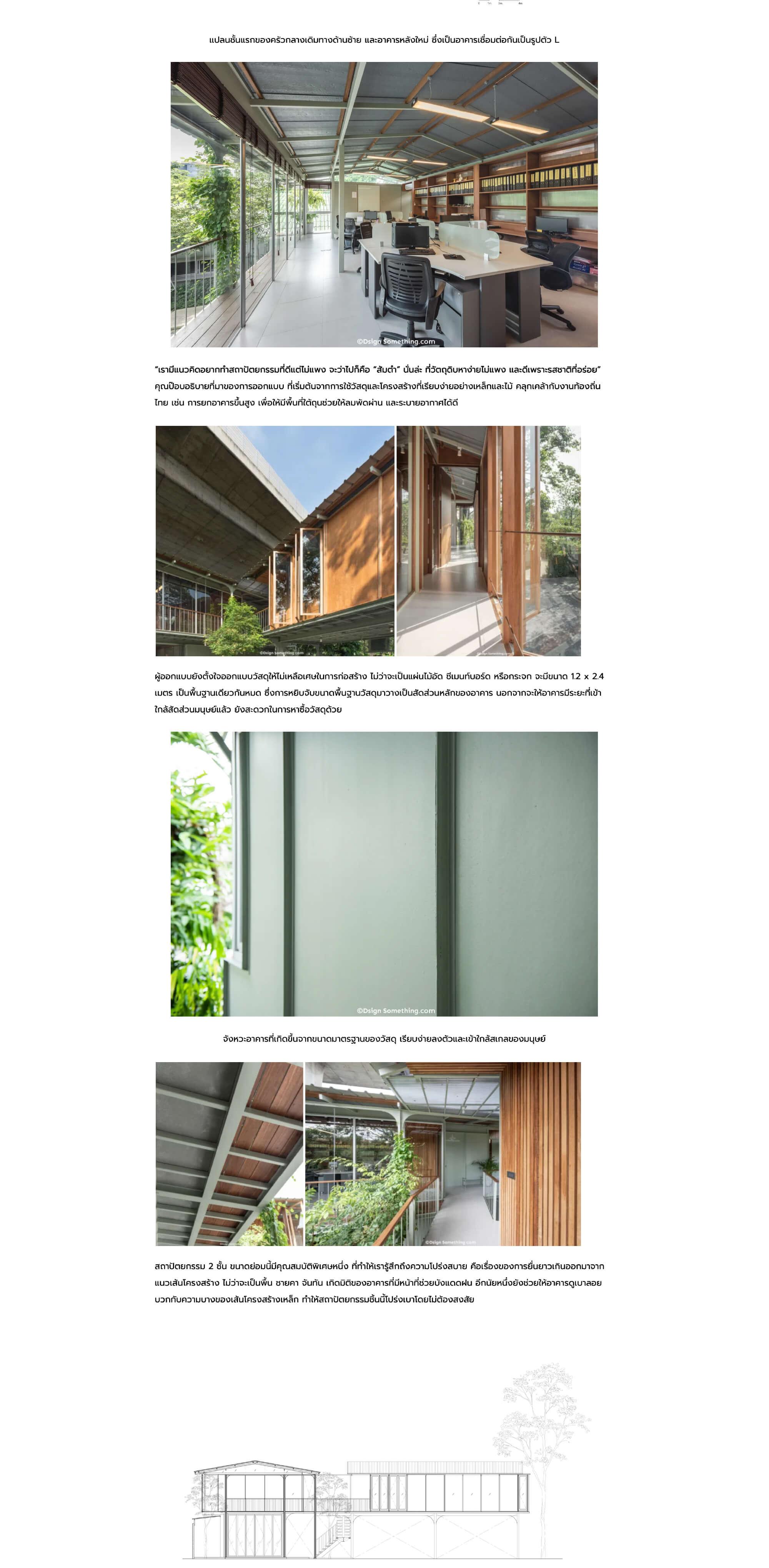 baansomtumhq dsignsomething news supar architecture studio 3