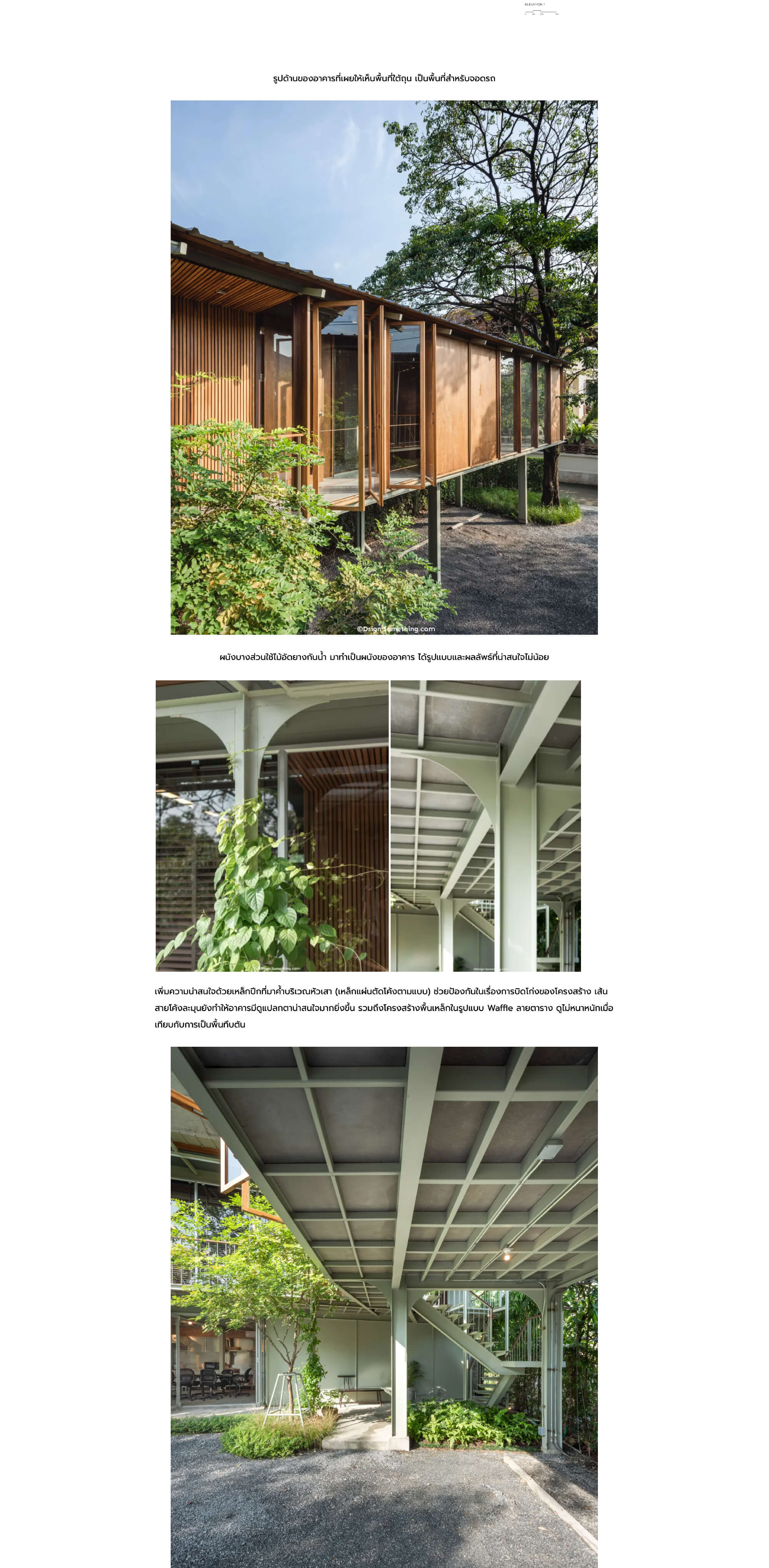 baansomtumhq dsignsomething news supar architecture studio 4